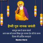Write Name on Guru Nanak Jayanti हैप्पी गुरु नानक जयंती Hindi wishes Greeting Card
