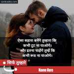 Write Name on Love Hindi Shayari (हिंदी शायरी ) Photo Online