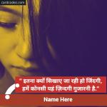 Write name on sad hindi girl shayari by gulzar