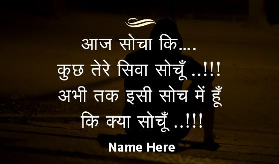write name on love hindi beautiful shayarisong photo card