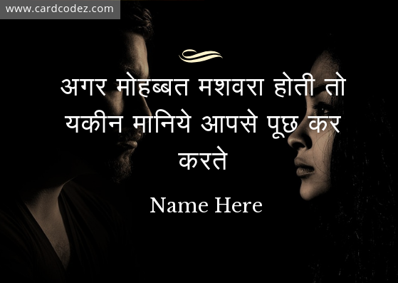 Mohabbat Hindi shayari whatsapp photo status with name