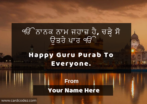 Write Name on Happy GuruPurab to Everyone Greeting Card