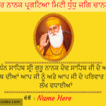 Write name on Guru nanak dev ji birthday wish greeting card in Punjabi