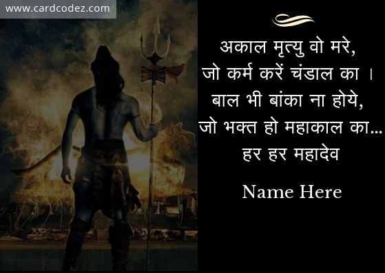 Write name on Har Har Mahadev Greeting card for whatsapp photo status