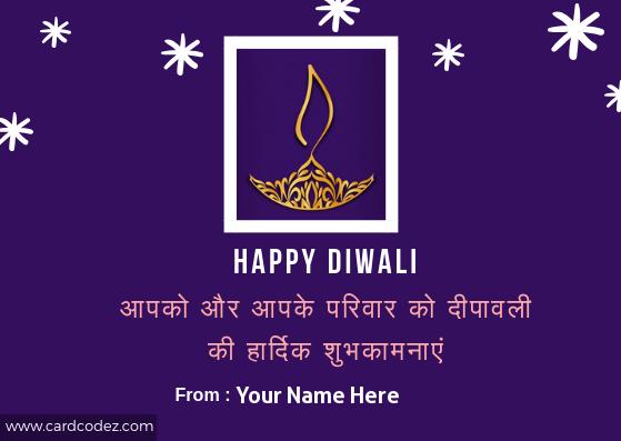 Write name on app aur app ke parivar ko Deepawali ki hardik shubhkamnaye आपको और आपके परिवार को दीपावली की हार्दिक शुभकामनाएं hindi greeting card