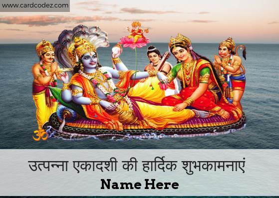 Write Name on Utpanna Ekadashi Greeting Card उत्पन्ना एकादशी की हार्दिक शुभकामनाएं