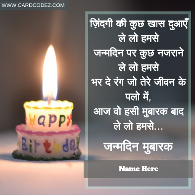 Write Name on जन्मदिन मुबारक शायरी Greeting Card - Janamdin Mubarak Hindi Birthday Card