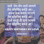 Write Name on Girlfriend/wife Happy Birthday Hindi Greeting Card - Birthday Song Card
