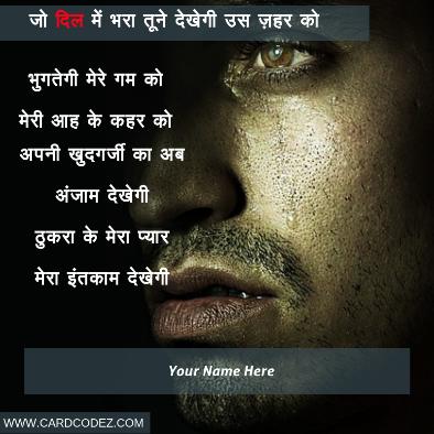Write Name on Sad bollywood song Thukra ke mera pyar mera intkam dekhegi photo card for whatsapp and facebook status