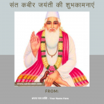 Write name on kabir jayanti ki shubhkamnaye Greeting Card. Wish संत कबीर जयंती की शुभकामनाएं