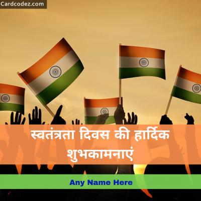 Write Name on स्वतंत्रता दिवस की हार्दिक शुभकामनायें Hindi Greeting Card