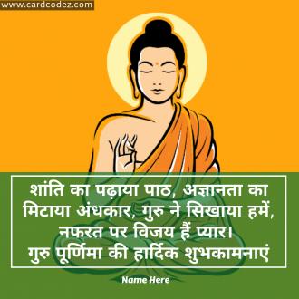 Write Name on Happy Buddha Guru Purnima Greeting Card