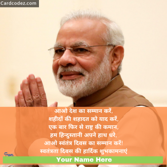 Write Name on Independence Day Wish in Hindi with Modi Photo ( Greetings for Modi fans)