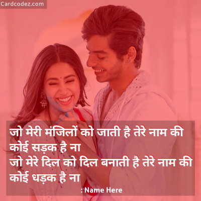 Write Name on Love Hindi Beautiful Shayari/song Photo Card for Boys & Girls तेरे नाम की कोई धड़क है ना hindi song poster