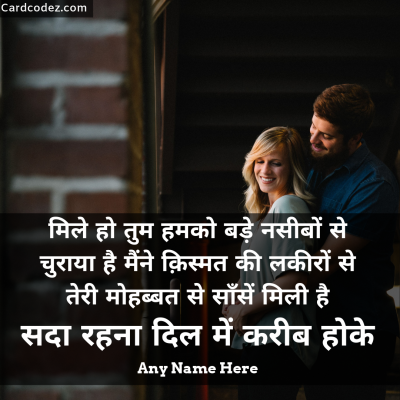 Write name on Mile ho tum humko hindi song/shayari lyrics poster for whatapp status photo