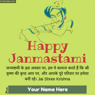 Name on Happy Janmashtami Whatsapp Greeting Card in Hindi