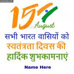 Name on Independence Day India Whatsapp Status and DP Photo Name on Independence Day भारत वासियों को स्वतंत्रता दिवस की हार्दिक शुभकामनाएं Card
