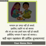 Write name on Happy Raksha Bandhan Greeting Card For older sister (baṛī bahan ) Write name on बडी बहन रक्षाबंधन की हार्दिक शुभकामनाएं Greeting Card