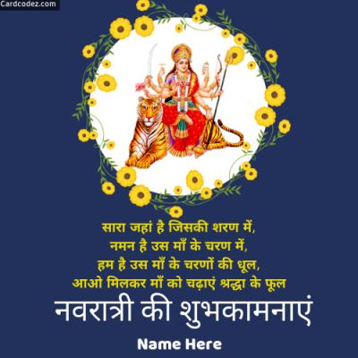 Name on नवरात्री की शुभकामनाएं Greeting Card Photo