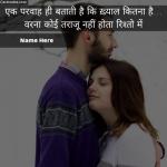 Write Name on Hindi Relationship Care Shayari Pic for WhatsApp Status परवाह ख़्याल रिश्तो
