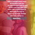 Write Name on Meri taan duniya tu Whatsapp Photo Status Punjabi Song Lyrics Poster