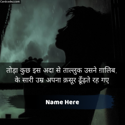 Write Name on Sad Boy Hindi Whatsapp Photo Status