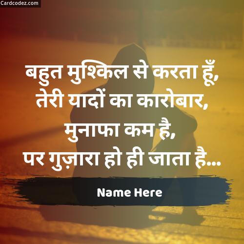 Write Name On Sad Boys Yaad Hindi Whatsapp Status Photo