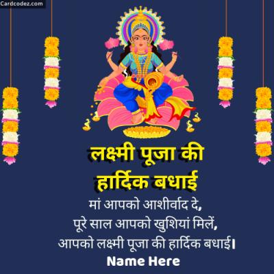 लक्ष्मी पूजा की हार्दिक बधाई Hindi Wishes Photo With Your Name