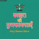 Make दशहरा की हार्दिक शुभकामनाएँ Hindi Photo Card With Name