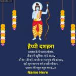 Make Happy Dussehra Hindi Wish Photo With Name For WhatsApp Status