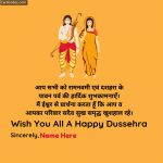 Name on Happy Dussehra Hindi हार्दिक शुभकामनाएँ Photo