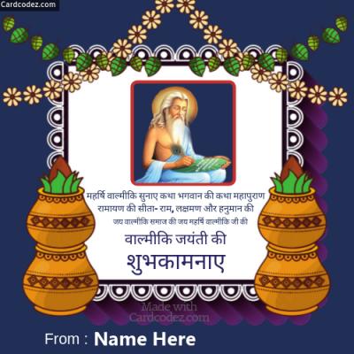 Valmiki Jayanti Hindi Photo With Name वाल्मीकि जयंती की शुभकामनाए