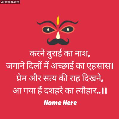 Write Name on दशहरा Hindi Status Photo