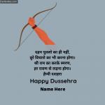 Write Name on हैप्पी दशहरा Photo Card