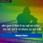 Write Name on Hindi Mirza Ghalib Shayari Photo - Name on Photo Tool