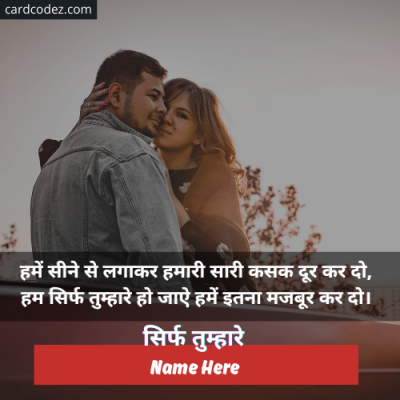 Write name on love Hindi Shayari image