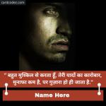 Write name on love sad Hindi Shayari by Gulzar image